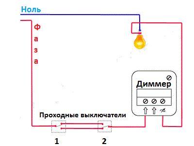 диммер проходной схема подключения