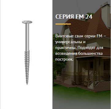 Серия FM 24