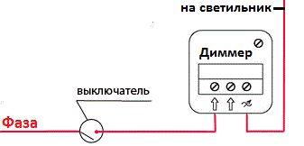 схема подключения диммера с выключателем