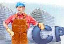 Зачем строителю требуется вступить в СРО