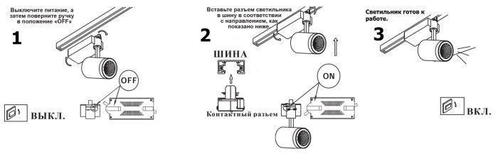 схема подключения трековых светильников